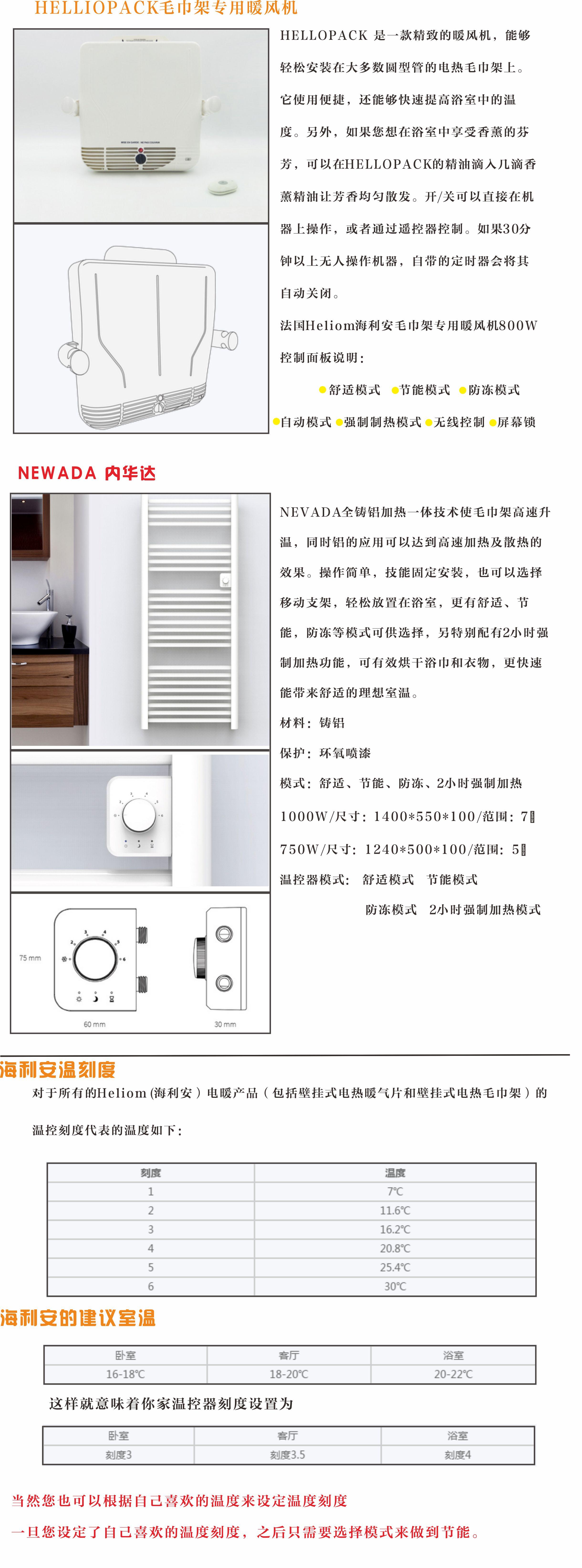 电热毛巾架2.jpg
